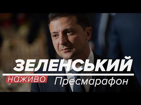 LIVE | Пресмарафон Володимира Зеленського
