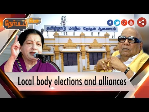 Nerpada-Pesu-Local-body-elections-and-alliances-27-09-16-Puthiyathalaimurai-TV