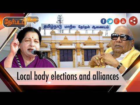 Nerpada-Pesu-Local-body-elections-and-alliances-27-09-16-Puthiyathalaimurai-TV