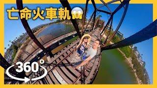 膽小不要走這亡命火車軌😱 GoPro Fusion 360º影片