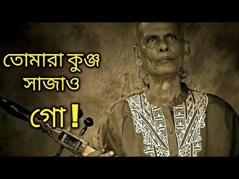 Tomra Kunjo Sajao Go    তোমরা কুঞ্জ সাজাও গো    Baul Shah Abdul Karim    Dear Bangladesh   