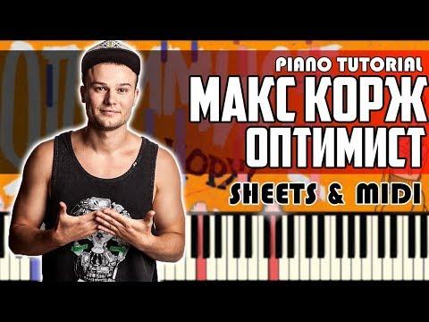 Макс Корж - Оптимист | На Пианино + Ноты