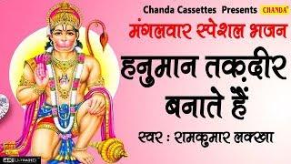 हनुमान तक़दीर बनाते हैं   Ram Kumar Lkha   Hanuman Ji Bhajan