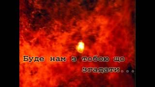 Софія Федина - На Вкраїні сурми грають