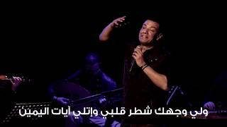 تحميل و مشاهدة هشام الجخ - انقشي اسمك على الغضروف حروف بعشقك رغم الظروف ❤️ HishamElgakh MP3
