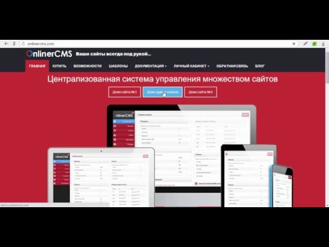 Видеообзор OnlinerCMS
