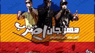 مهرجان اضرب 2018 - تيم تركيبه | توزيع ايهاب كولبيكس تحميل MP3