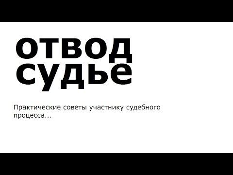 Отвод судье. Практические советы участнику судебного процесса.