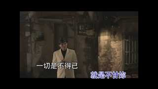 陳雷-依依難捨【練唱版】