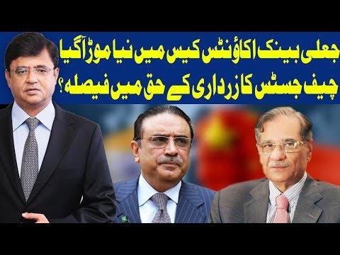 Dunya Kamran Khan Kay Sath | 7 January 2019 | Dunya News