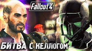 ЗАКОНЧИТЬ НАЧАТОЕ #25 ► Fallout 4 ► Максимальная сложность