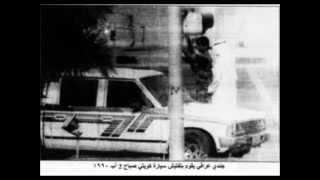 تحميل اغاني كويت الشهامه اغنيه طلال في غزو صدام MP3
