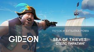 Стрим: Sea of Thieves - Стелс-пират