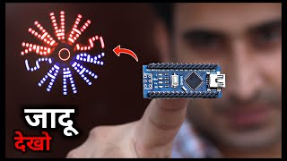 Arduino Nano से देखो कमाल का जादू    How To Make Pov Display At Home    Arduino Project