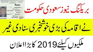 Saudi Arabia Good News Iqama Expare kharuj nahai 2019 New