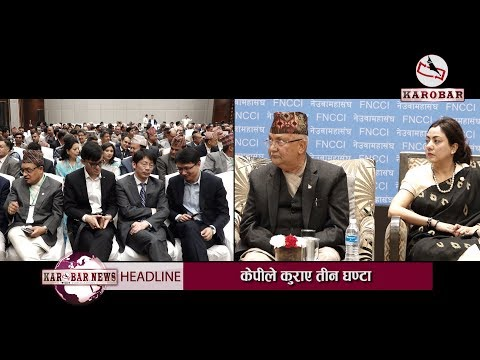 KAROBAR NEWS 2018 04 11 ओलीसँग अर्थमन्त्री र राजदूत रिसाए, कार्यक्रम नै वहिष्कार (भिडियोसहित)