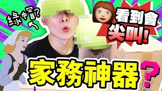 Taobao Opening: Moms will scream if they see these! The Three Housework Artifacts! Do you have them?