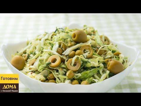 Просто, но зато как Вкусно! 🥗👍😋 Салат из молодой капусты с оливками и горошком