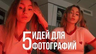 5 ИДЕЙ ДЛЯ ФОТОГРАФИЙ ДОМА // трендовые фото
