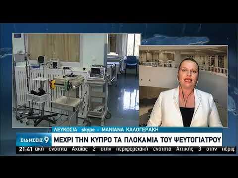 Μέχρι την Κύπρο τα πλοκάμια του ψευτογιατρού | 04/07/2020 | ΕΡΤ