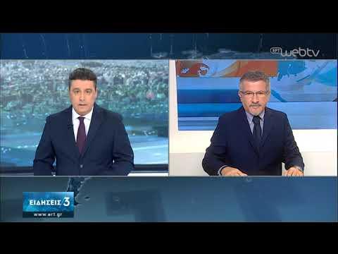 Νέα στοιχεία για την επίθεση με βιτριόλι – Κοντά στην ταυτοποίηση της δράστιδος οι αρχές  26/05  ΕΡΤ