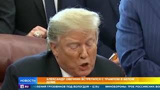 Овечкин побывал на приеме у Трампа в Белом доме