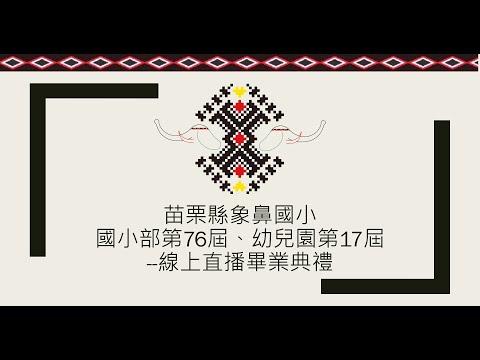 象鼻國小國小部第76屆幼兒園第17屆線上直播畢業典禮的圖片影音連結