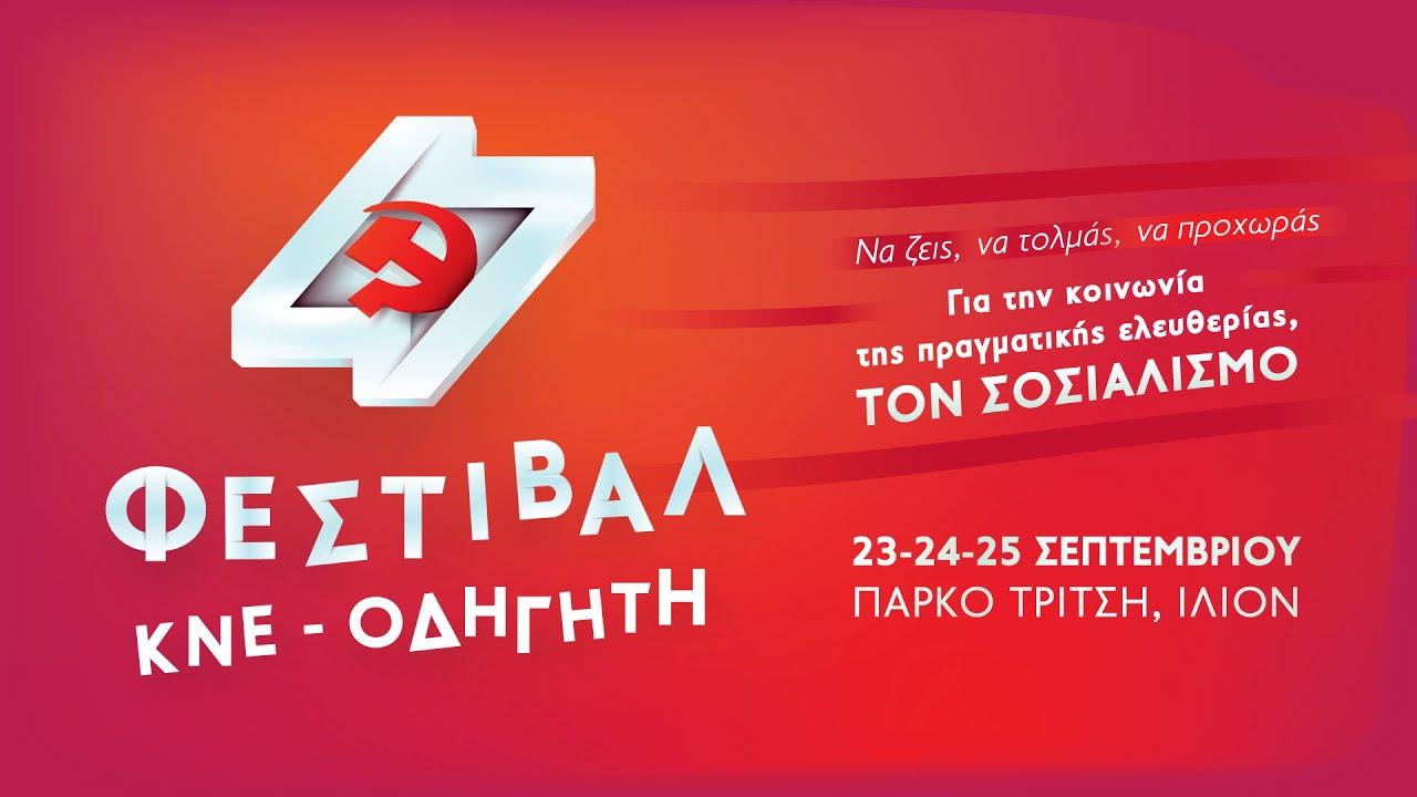 47ο Φεστιβάλ ΚΝΕ-Οδηγητή | 23-24-25 Σεπτεμβρίου, Πάρκο Τρίτση, Ίλιον