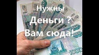 Нужны деньги срочно. 100 дней безпроцентного кредита