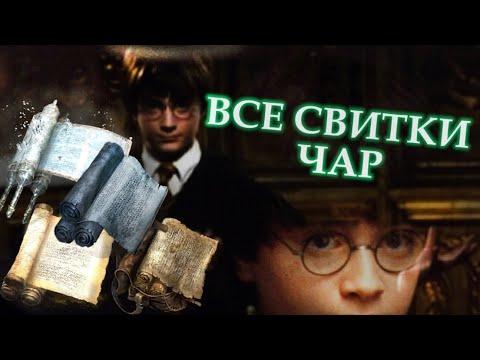 Книга с заклинаниями черной магии скачать