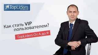 Как оплатить VIP статус в сервисе TopLiders
