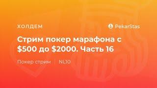 Стрим покер марафона с $500 до $2000. Часть 16