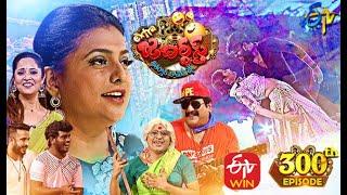 Extra Jabardasth | 300th Episode Special Promo | Sudheer,Rashmi | 16th October 2020 | ETV Telugu