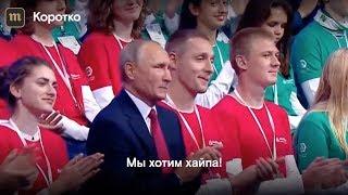 Всероссийский открытый урок с Владимиром Путиным