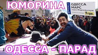 1 апреля, Юморина 2018 - Парад на Дерибасовской в Одессе - День дурака.