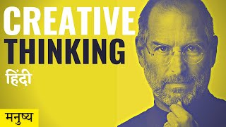 How to think creatively in hindi | How to think  out of the box! | Creativity