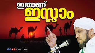 Islamic Speech In Malayalam │ ഇതാണ് ഇസ്ലാം │ Mulloorkara Muhammed Ali Saqafi 2015