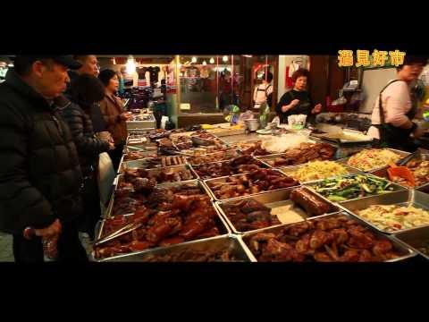 102年傳統市場節「遇見好市」短片徵件活動佳作作品遇見好市(作者:張景翔)