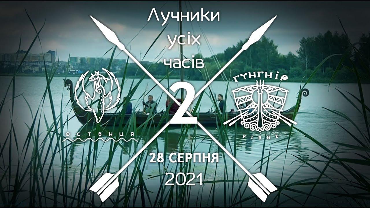 Лучники усіх часів #2 2021