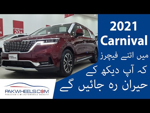 KIA Carnival 2021 | First Look Review | PakWheels