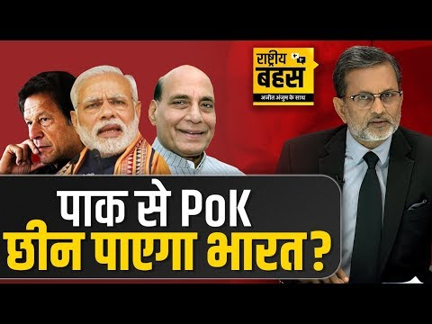 PoK को Pakistan से कब्जे में लेना क्या  Modi सरकार के लिए मुमकिन है? Debate With Ajit Anjum