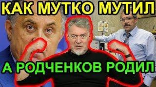 Мутные глазки Мутко и  подлые ручонки Родченкова. Артемий Троицкий