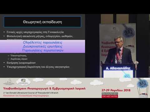Α. Αθανασιάδης - Υπερηχογραφία στη Γυναικολογία. Εκπαίδευση και Πιστοποίηση