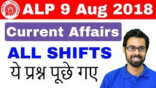RRB ALP (9 Aug 2018, All Shift) Current Affairs Questions ||Exam Analysis & Asked Questions || Day 1