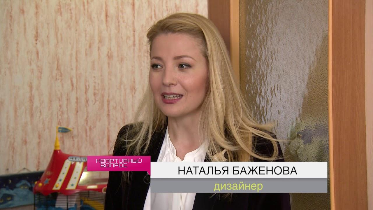 """КВАРТИРНЫЙ ВОПРОС"""" ОТ 24.02.2018, """"ЗИМА. КАТОК. СПАЛЬНЯ"""""""