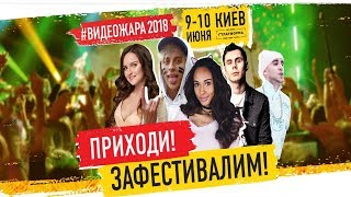 Приглашение на ВидеоЖару 2018 (Киев 9-10 июня)