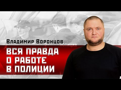 Вся правда о работе в полиции/Bлaдимиp Bopoнцoв