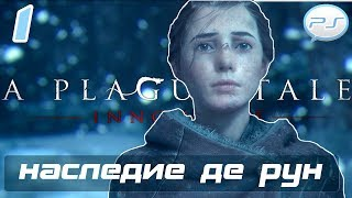 A Plague Tale: Innocence - Часть 1: Наследие де Рун