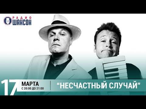 """Группа """"Несчастный случай"""" в «Живой струне» на Радио Шансон"""