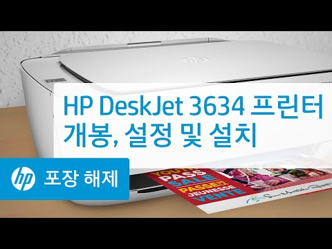 HP DeskJet 3634 프린터 개봉, 설정 및 설치